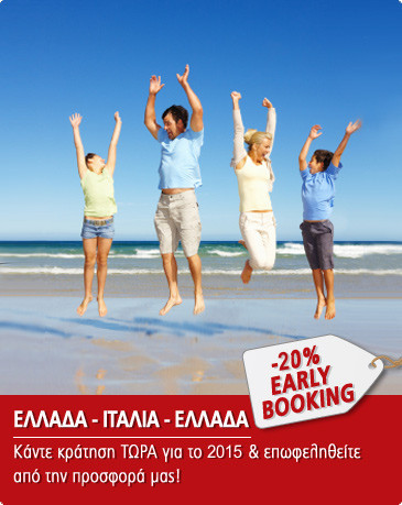 earlybooking_el